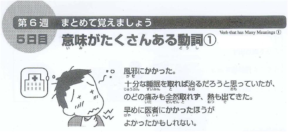 第6週 (5) - 意味がたくさんある動詞① - Học tiếng Nhật online miễn phí